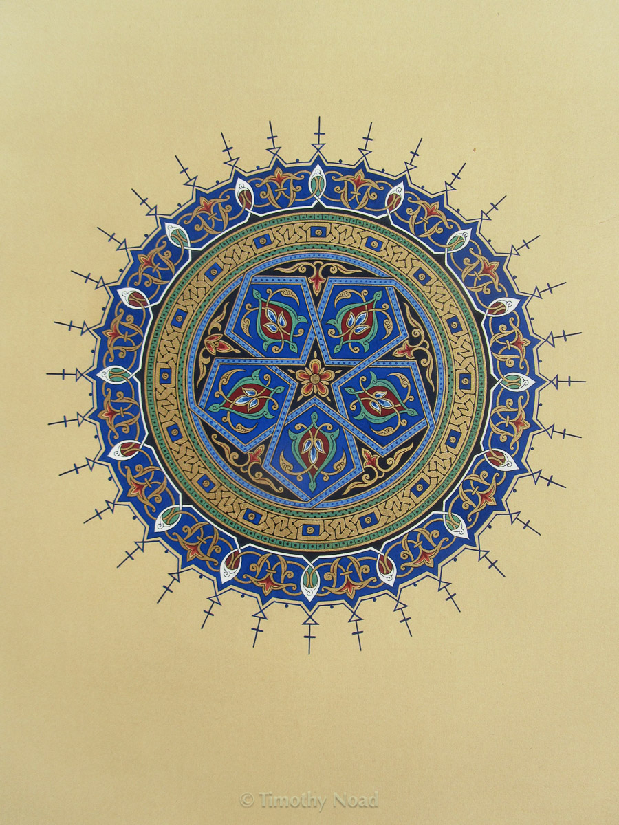 A Shamsa illumination